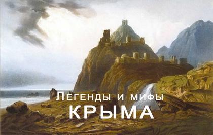 Легенды и фифы Крыма